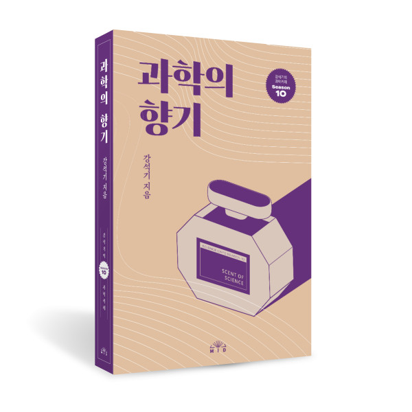 엠아이디미디어가 강석기의 과학카페 시리즈 열번째 책인 '과학의 향기'를 출간했다