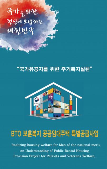 유엔참전국문화교류연맹 공공 임대아파트 공급 사업 포스터