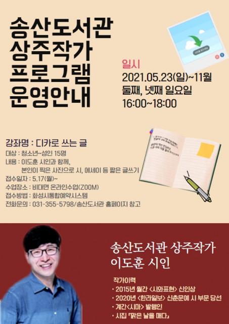 송산도서관 상주작가 프로그램 운영 홍보문