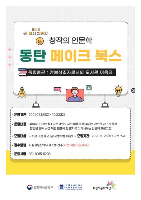 도서관 길위의인문학 '독립출판: 정보 창조자로서의 도서관 이용자' 홍보문