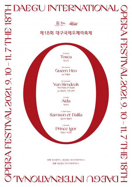 제18회 대구국제오페라축제 메인 포스터