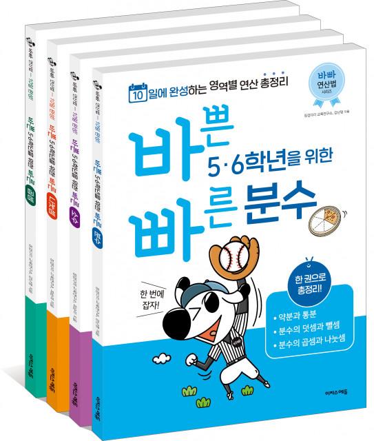 10일에 완성하는 영역별 연산 총정리, '바빠 연산법'
