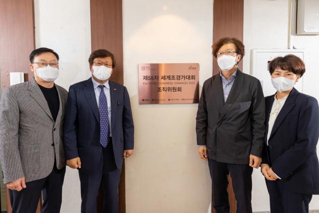 제58차 세계조경가대회 조직위원회가 사무국인 주식회사 환경과조경에서 조직위원회 개소식을 개최했다