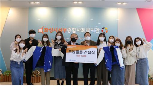 장안대학교 사회복지과-화성시서부종합사회복지관, 후원 물품 전달식