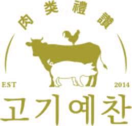 고기예찬 로고
