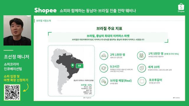 쇼피코리아 인큐베이션팀 조선정 매니저가 브라질 이커머스 트렌드를 소개하고 있다