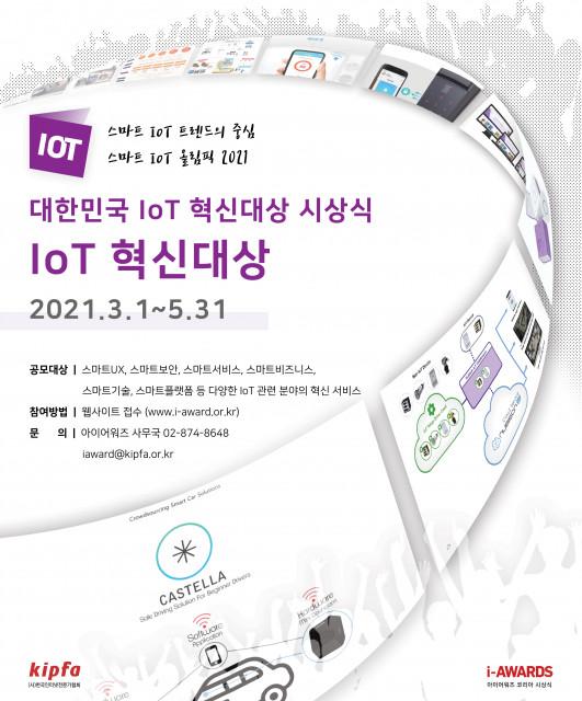 IoT혁신대상 2021 포스터