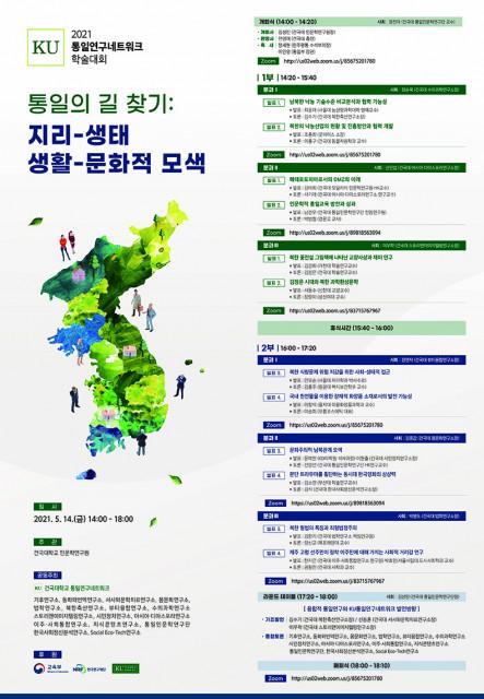 2021 KU통일연구네트워크 학술대회 포스터