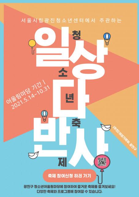 2021 광진구 청소년어울림마당 '일상다반사' 웹 포스터