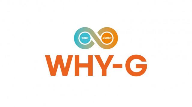 씨엠에스에듀가 WHY-G 론칭을 기념해 아샘 동기부여 온라인 설명회를 개최한다