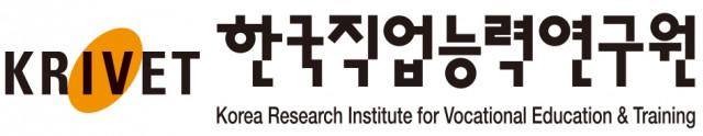 한국직업능력연구원 새 기관명과 CI