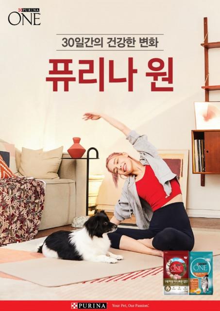 퓨리나 원 30일간의 건강한 변화 캠페인 포스터
