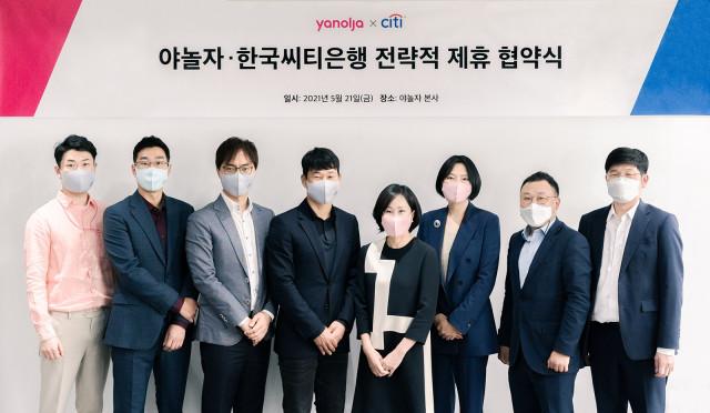 한국씨티은행장과 야놀자가 글로벌 사업확장을 위한 업무협약식에서 참석자들과 함께 기념 촬영을 하고 있다