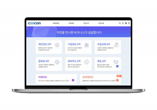 쿠콘은 코리아 핀테크 위크 2021에 참여해 마이데이터 플랫폼 4종과 쿠콘 API 등을 소개한다