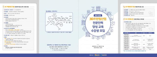 창원대학교 3D 적층제조기술 전문인력양성과정 안내문