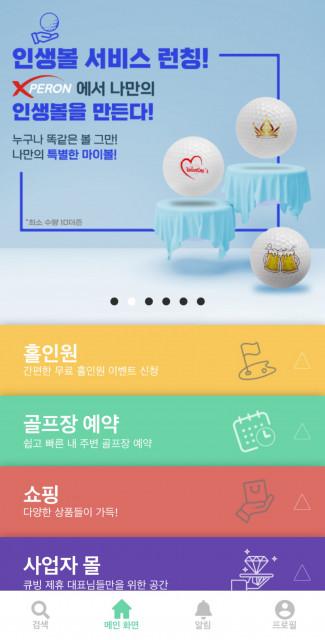 엑스페론 앱에서 판매되고 있는 인생볼