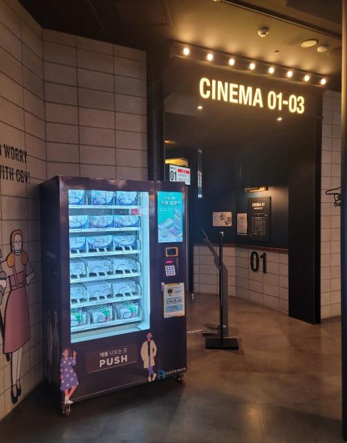 상영관 입구에 설치된 큐빙 방역 자판기