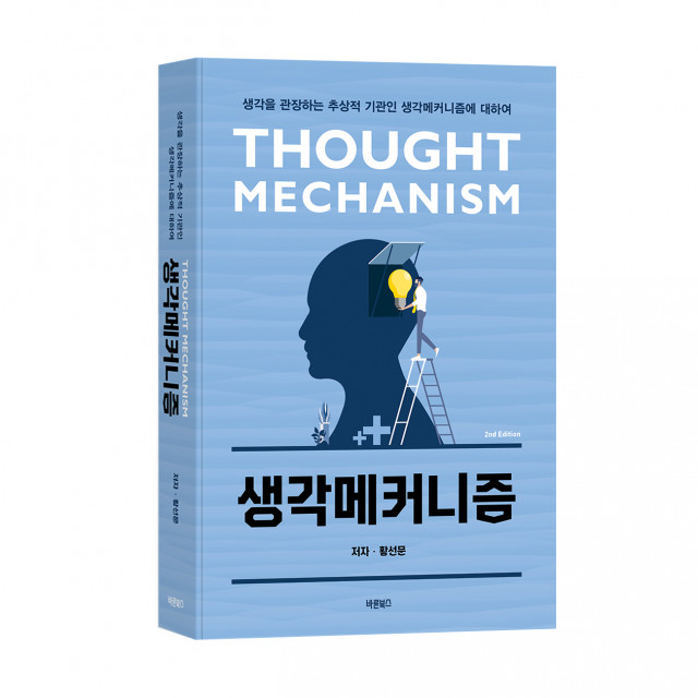생각메커니즘, 황선문 지음, 바른북스 출판사, 1만8000원