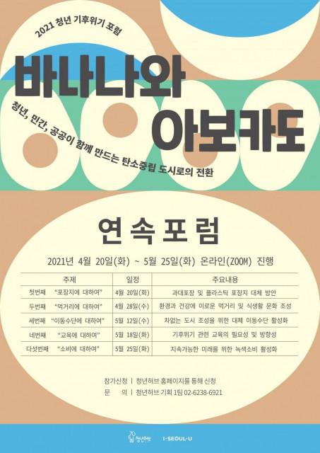 서울시 청년허브는 5월 25일까지 온라인 화상플랫폼 줌(ZOOM)을 통해 청년-전문가-공공이 모여 기후 위기 대책 마련을 위한 2021 청년 기후 위기 포럼 '바나나와 아보카도'를...
