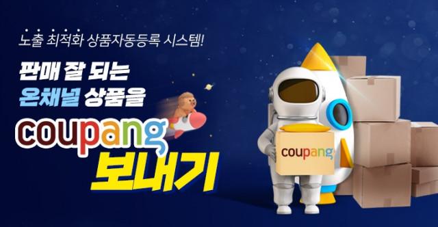 온채널이 4월 쿠팡 API 연동 서비스 '쿠팡보내기' 서비스를 선보였다