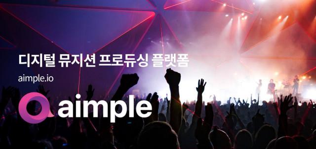 디지털 뮤지션 프로듀싱 플랫폼 '에임플'