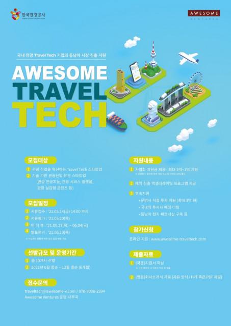 '2021 Awesome Travel Tech' 프로그램 포스터