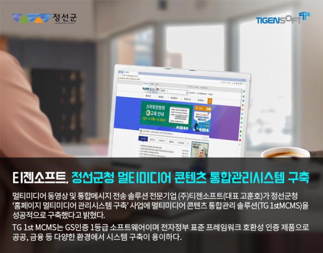 티젠소프트가 정선군청 멀티미디어 콘텐츠 통합관리 솔루션을 구축했다