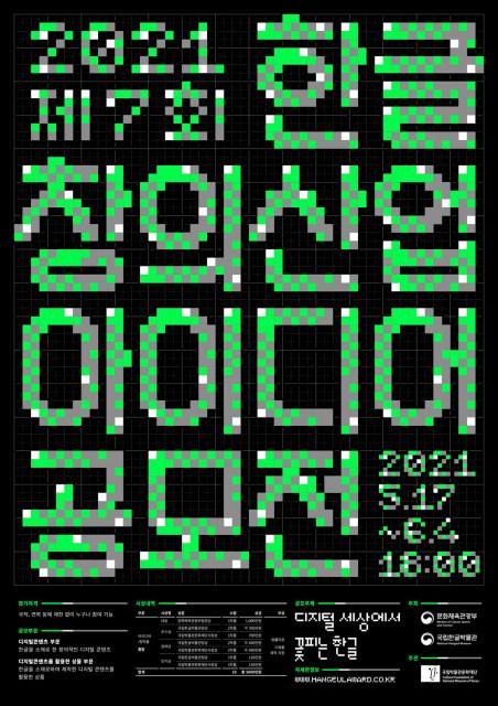 제7회 한글 창의 산업·아이디어 공모전 포스터