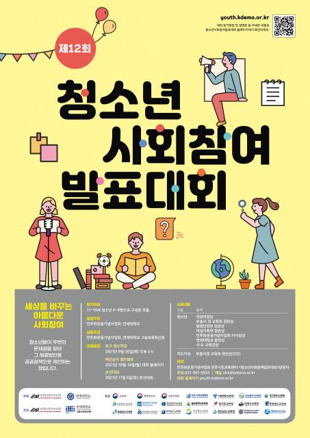 제12회 청소년 사회참여 발표대회 모집 포스터