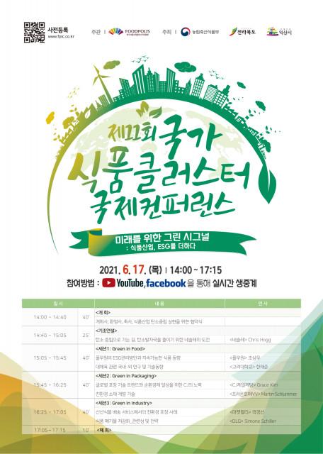 제11회 국가식품클러스터 국제컨퍼런스 포스터