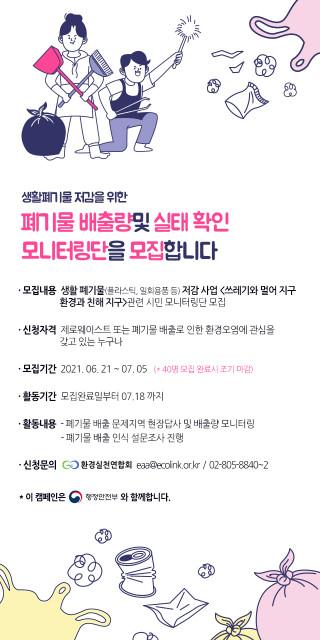 환경실천연합회 시민 모니터링단 모집 포스터