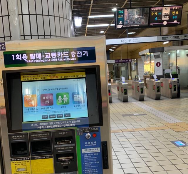 지하철 일회용 교통카드 충전기