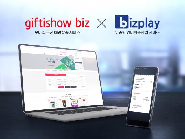 비즈플레이가 KT기프티쇼비즈 서비스 연결로 기업 마케팅 비용 지출의 투명성을 높인다