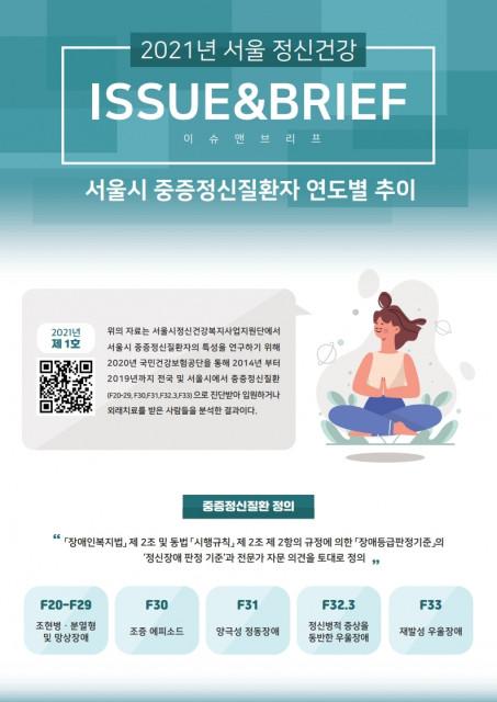 서울시정신건강복지센터가 발간한 이슈앤브리프 일부 내용