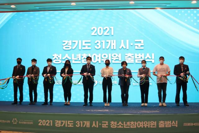 2021년 경기도 31개 시·군 청소년참여위원 출범식 출범 퍼포먼스