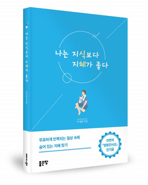 박세환 지음, 좋은땅출판사, 284쪽, 1만4500원