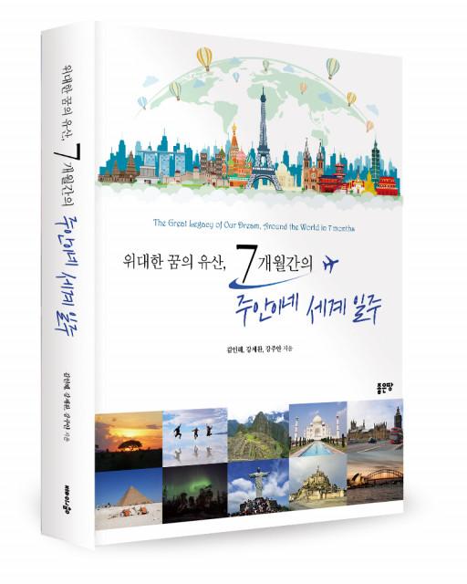 김인혜, 강세환, 강주안 지음, 좋은땅출판사, 624쪽, 2만2000원