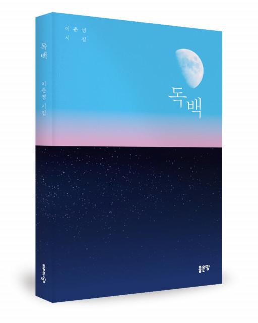 이준영 지음, 좋은땅출판사, 172쪽, 1만1000원