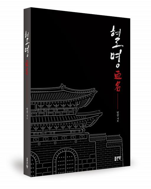 민강 지음, 좋은땅출판사, 400쪽, 1만6000원