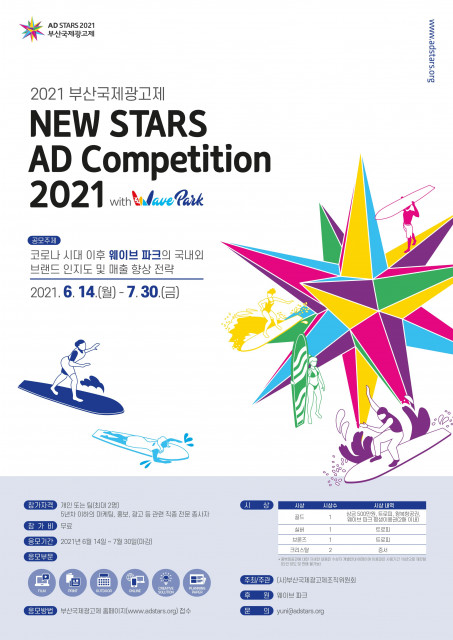 2021 뉴스타즈 전문가 광고 공모전 포스터