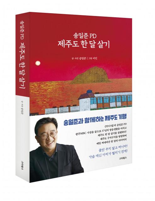 송일준 PD 제주도 한 달 살기 표지