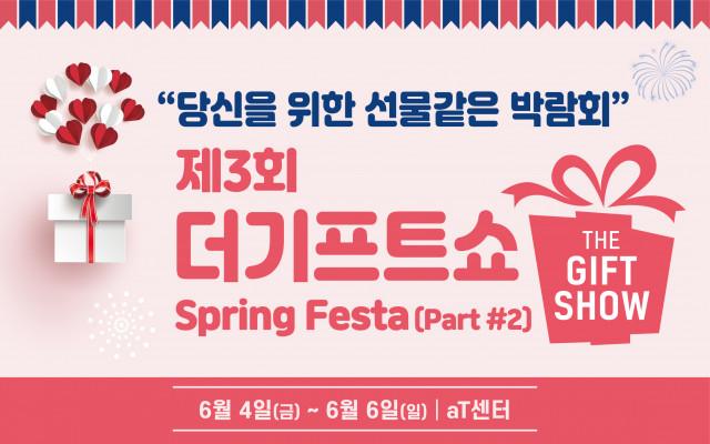 제3회 생활용품 박람회 더기프트쇼가 6월 4일 금요일 부터 6일 일요일까지 서울 서초구 양재동 aT센터에서 개최된다