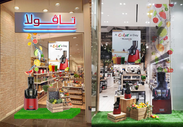 Kuvings Whole Slow Juicer EVO820, Tavola Shop of Dubai