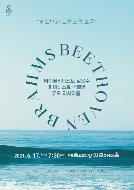 '김응수·백희영 듀오 리사이틀' 포스터