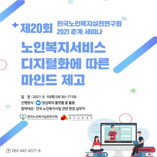 제20회 노인복지서비스 디지털화에 따른 마인드 제고 세미나 포스터