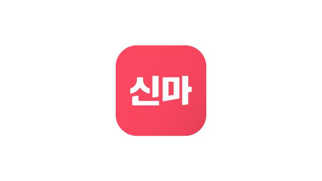 신상마켓 새 앱 아이콘