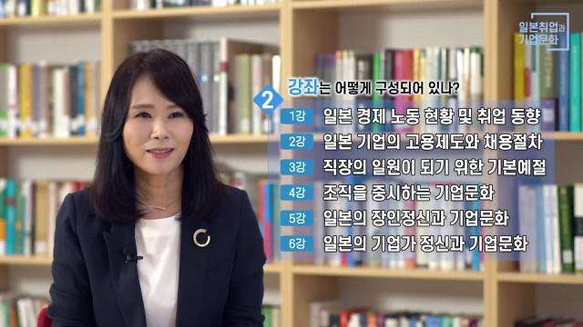 일본 취업과 기업 문화 강좌 영상 갈무리(출처: K-MOOC 홈페이지)