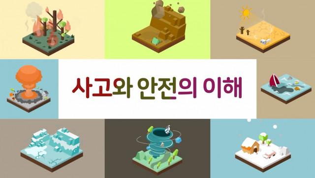 사고와 안전의 이해 강좌 영상 갈무리(출처: K-MOOC 홈페이지)