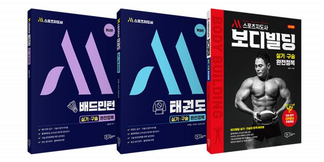 'M스포츠지도사 실기·구술 완전정복' 시리즈 표지