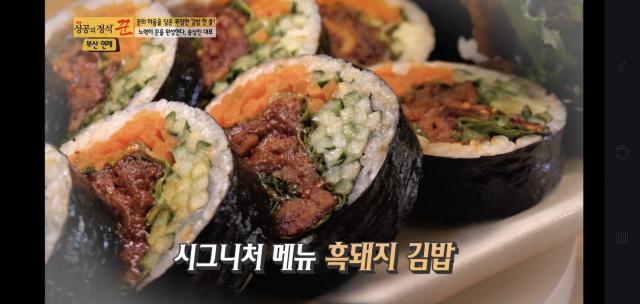 시그니처 메뉴 '제주흑돼지 쌈 김밥'